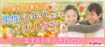 【浜松の婚活パーティー・お見合いパーティー】街コンの王様主催 2017年11月18日