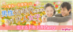 【浜松の婚活パーティー・お見合いパーティー】街コンの王様主催 2017年11月26日