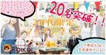 【立川のプチ街コン】株式会社KOIKOI主催 2017年11月18日