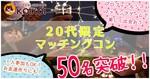 【梅田のプチ街コン】株式会社KOIKOI主催 2017年11月18日
