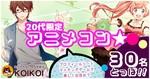 【札幌駅のプチ街コン】株式会社KOIKOI主催 2017年11月23日