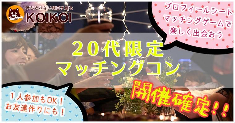 第95回 金曜夜は20代限定マッチングコン in 北海道/札幌【完全着席!プロフィールシート、マッチングゲームあり!同世代で出会いたい人におススメ!一人参加/初心者も大歓迎!】