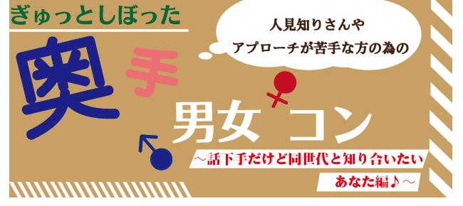 【三宮・元町のプチ街コン】T's agency主催 2017年9月30日