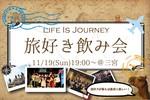 【三宮・元町のプチ街コン】株式会社SSB主催 2017年11月19日