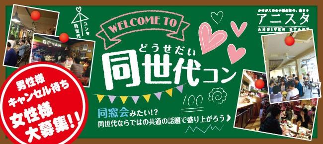 【三宮・元町のプチ街コン】T's agency主催 2017年9月23日