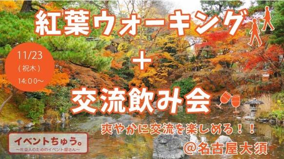 【大人気企画】 【季節限定イベント】 紅葉ウォーキグコンin名古屋~~開催実績5年以上、延べ集客数3万人以上の会社が主催~