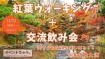 【名古屋市内その他のプチ街コン】株式会社SSB主催 2017年11月23日