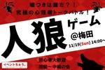 【梅田のプチ街コン】株式会社SSB主催 2017年11月19日
