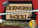 【秋葉原のプチ街コン】株式会社SSB主催 2017年11月18日
