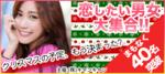 【三宮・元町のプチ街コン】キャンキャン主催 2017年11月18日