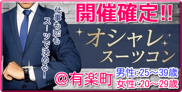 【有楽町のプチ街コン】MORE街コン実行委員会主催 2017年10月20日