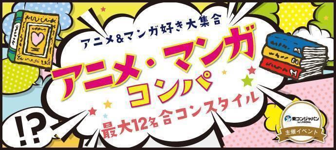 アニメ好き合コンパーティーin神戸☆男性23~36歳×女性20~34歳☆10月18日(水)