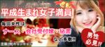 【三宮・元町のプチ街コン】キャンキャン主催 2017年11月22日