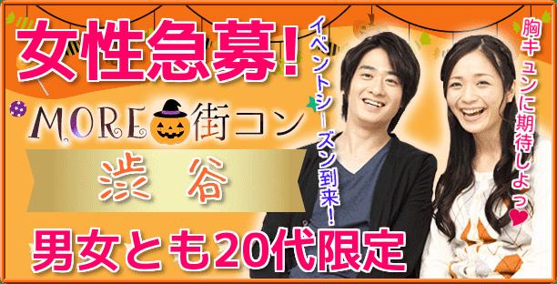 【渋谷のプチ街コン】MORE街コン実行委員会主催 2017年10月28日