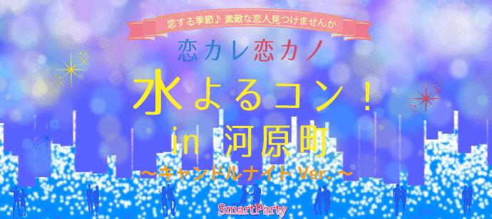 【河原町のプチ街コン】スマートパーティー主催 2017年11月22日