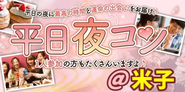 11/1(水)19:30~米子開催◆平日の大人気イベント◆平日夜コン@米子