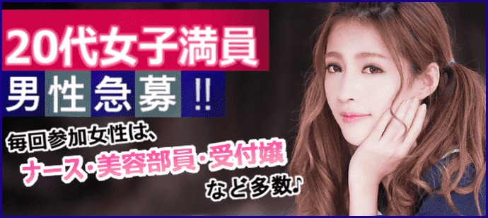 【三宮・元町のプチ街コン】キャンキャン主催 2017年11月23日