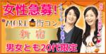 【新宿のプチ街コン】MORE街コン実行委員会主催 2017年10月21日