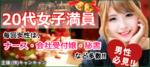 【高崎のプチ街コン】キャンキャン主催 2017年11月23日