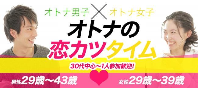 【梅田の恋活パーティー】株式会社bliss主催 2017年11月2日