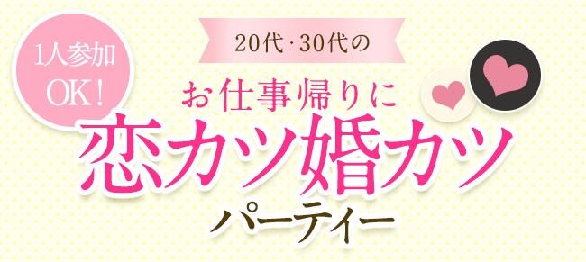 【梅田の恋活パーティー】株式会社bliss主催 2017年11月24日