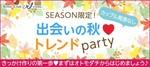 【富山の恋活パーティー】株式会社アクセス・ネットワーク主催 2017年11月26日