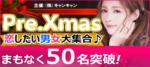 【梅田のプチ街コン】キャンキャン主催 2017年11月25日