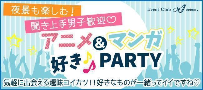 【仙台の恋活パーティー】株式会社アクセス・ネットワーク主催 2017年11月19日