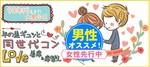 【熊本のプチ街コン】株式会社リネスト主催 2017年11月19日
