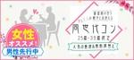 【岡山駅周辺のプチ街コン】株式会社リネスト主催 2017年11月19日