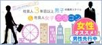 【和歌山のプチ街コン】株式会社リネスト主催 2017年11月19日