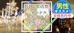 【三宮・元町の恋活パーティー】株式会社リネスト主催 2017年11月19日