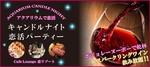 【下関の恋活パーティー】株式会社リネスト主催 2017年11月22日