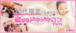 【新宿の婚活パーティー・お見合いパーティー】街コンの王様主催 2017年9月22日