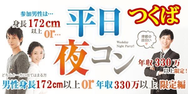 【茨城県その他のプチ街コン】街コンmap主催 2017年11月8日