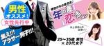 【倉敷のプチ街コン】株式会社リネスト主催 2017年11月23日