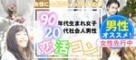 【梅田のプチ街コン】株式会社リネスト主催 2017年11月23日