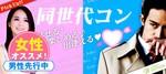 【松本のプチ街コン】株式会社リネスト主催 2017年11月23日