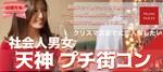 【天神のプチ街コン】合同会社リアラインエンターテイメント主催 2017年11月18日