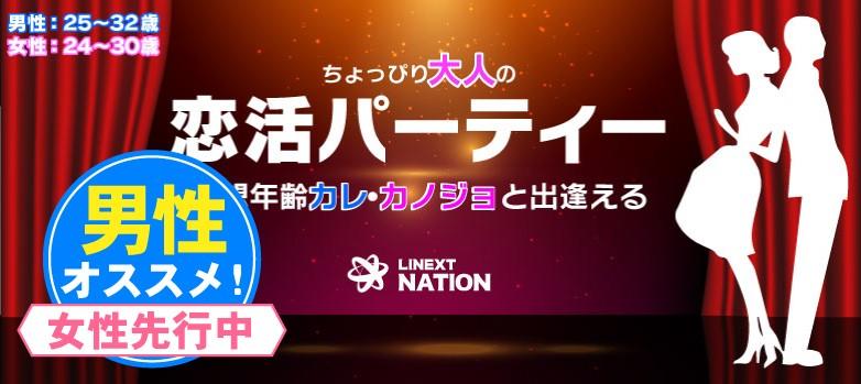 【倉敷の恋活パーティー】株式会社リネスト主催 2017年11月4日