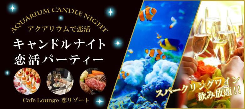 【下関の恋活パーティー】株式会社リネスト主催 2017年11月8日