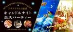 【下関の恋活パーティー】株式会社リネスト主催 2017年11月10日