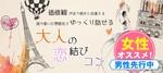 【奈良のプチ街コン】株式会社リネスト主催 2017年11月12日