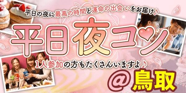 11/22(水)19:30~鳥取開催◆平日の大人気イベント◆祝前日開催!平日夜コン@鳥取