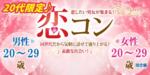 【米子のプチ街コン】街コンmap主催 2017年11月25日