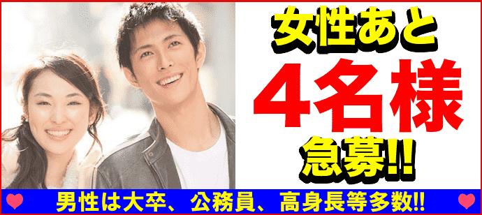 【三宮・元町のプチ街コン】街コンkey主催 2017年11月25日