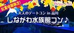 【品川のプチ街コン】株式会社ハートカフェ主催 2017年11月18日