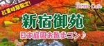 【新宿のプチ街コン】株式会社ハートカフェ主催 2017年11月25日