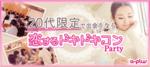 【新宿の婚活パーティー・お見合いパーティー】街コンの王様主催 2017年10月20日