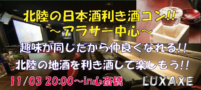 【心斎橋のプチ街コン】株式会社UTcreations主催 2017年11月3日